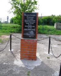 Пам'ятний знак на честь заснування села Водяно-Лорине