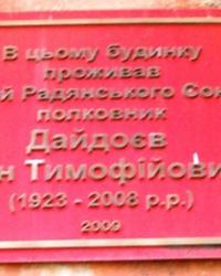 Аннотационная доска, ул. Нижнеднепровская 2в. Дайдоев И. Т. Герой Советского Союза полковник.