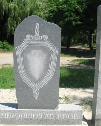 Памятный знак пограничникам всех поколений, г. Вольнянск