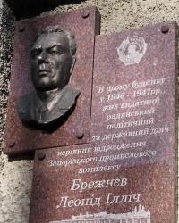 Мемориальная доска Брежневу в Запорожье