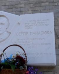 Меморіальна дошка Сергію Панасюку у Коростишеві