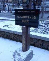 Аллея создателей независимости в Запорожье