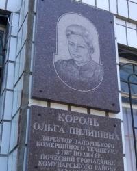 Меморіальна дошка Ользі Король у Запоріжжі