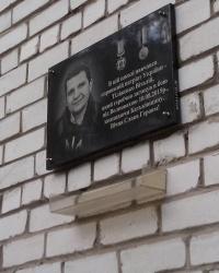 Меморіальна дошка Віталію Тіліженко у Запоріжжі
