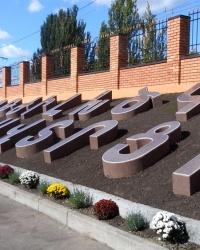 Пам'ятник вірменській абетці у Запоріжжі
