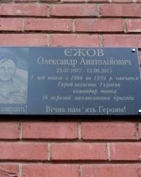 Меморіальна дошка Олександру Єжову у Запоріжжі