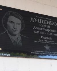 Меморіальна дошка Сергію Дущенко в Запоріжжі