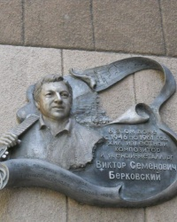 Мемориальная доска Виктору Берковскому
