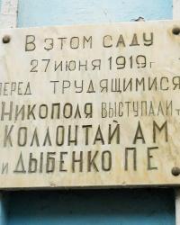 Мемориальная доска первой советской семье в Никополе