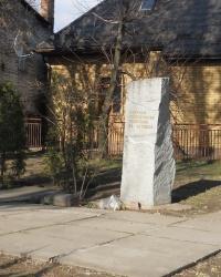 Памятный знак жертвам политических репрессий 1930 - 1950-х гг в Запорожье