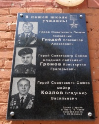 Мемориальная доска трем Героям в запорожской школе