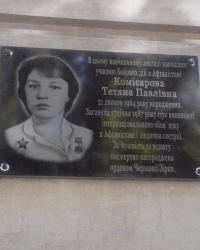 Меморіальна дошка Тетяні Комісаровій в Лебедині