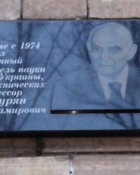 Меморіальна дошка  Асатуру Асатуряну в Запоріжжі
