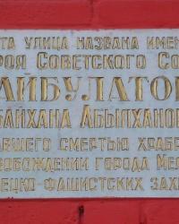 Мемориальная доска Ирбайхану Бейбулатову в Мелитополе