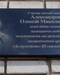 Меморіальна дошка Олексію Александрову у Запоріжжі