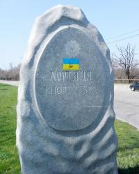 Памятный камень на  Хортице у моста Преображенского