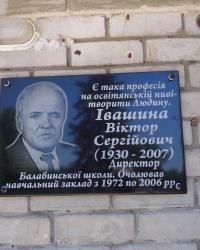 Меморіальна дошка Віктору Івашину в Балабино біля Запоріжжя