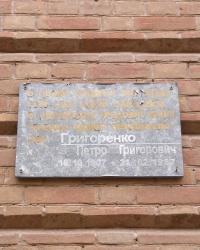 Меморіальна дошка Петру Григоренко в Приморську