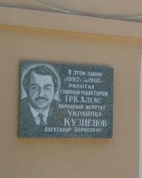 Мемориальная доска Кузнецову А.Б. в Запорожье