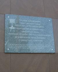 Аннотационная доска в честь Иванова П.М. в Запорожье
