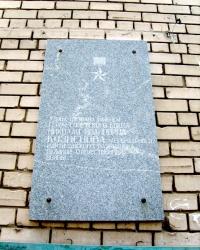 Аннотационная доска в честь Кузнецова Н.И. в Запорожье