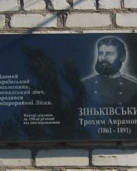 Меморіальна дошка Трохиму Зіньківському в Бердянську