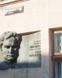 Меморіальна дошка Івану Франку на  Вічовій площі у Львові