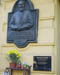 Меморіальна дошка Василю Величковському у Львові