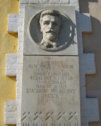 Меморіальна дошка Володимиру Гнатюку  в Тернополі