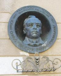 Меморіальна дошка Юліану Опільському в Тернополі