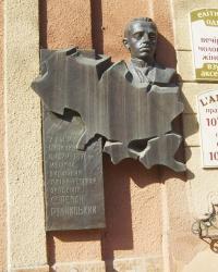 Меморіальна дошка Степану Рудницькому в Тернополі