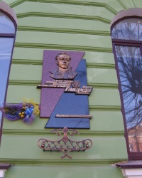 Меморіальна дошка Івану Гавдиді у Тернополі