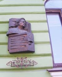Меморіальна дошка Ярославі Стецько в Тернополі