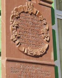 Меморіальна дошка десятикласникам в Тернополі