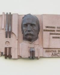 Меморіальна дошка Миколі Лисенко в Тернополі