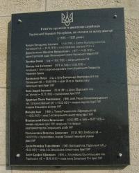 Меморіальна дошка на честь воїнів Армії УНР в Тернополі