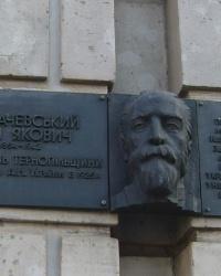 Меморіальна дошка Івану Горбачевському в Тернополі