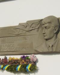 Меморіальна дошка Тарасу Протасевичу в Тернополі