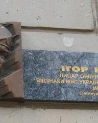 Меморіальна дошка Ігорю Кіналю в Тернополі