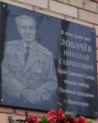Мемориальная доска Николаю Лобачеву в Мелитополе