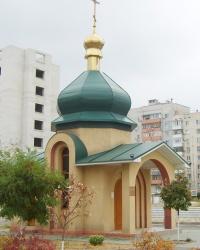Церковь святого князя Владимира в Запорожье