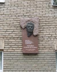 Мемориальная доска Гетьману В.П. в Запорожье