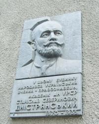 Меморіальна дошка Станіславу Дністрянському в Тернополі