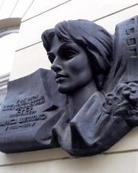 Меморіальна дошка Ларисі Шепітько у Львові