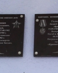 Меморіальні дошки на школі №8 в Запоріжжі