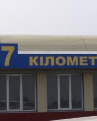 """""""Достопримечательность №1"""" Одессы"""
