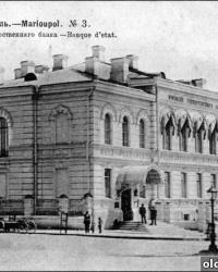 Здание бывшего отделения Государственного Банка Российской Империи в Мариуполе