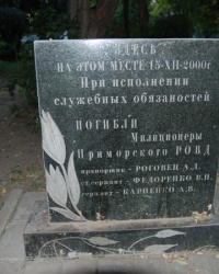 Памятная стела на месте гибели Мариупольских милиционеров