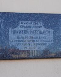 Памятная табличка Н.А.Беспалому