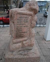 Памятный знак Чернобольцам Одессы на Александровском проспекте